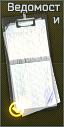 VedomostiGoshan icon.png