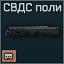 SVD polimer icon.png