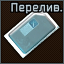 Pereliv icon.png