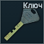 Zapravka Bеreg safe key icon.png