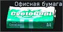 OfisnayaBumaga icon.png