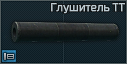 TT silencer icon.png