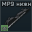 B&T MP9 bottom rail icon.png