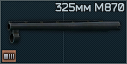 M870 325mm icon.png