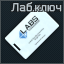 Lab access keycard icon.png