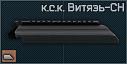 VityazSNstvolkorob icon.png