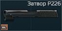 P226zatvor icon.png
