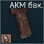 Akmbak icon.png