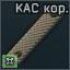 KAC URX Short FDE icon.png
