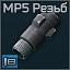 MP5 vtulka srezboy icon.png