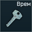 Vremyanka trailer key icon.png