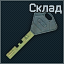 Sklad zapravka key icon.png