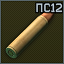12.5x55 ps12 icon.png