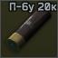 20x70 Poleva6u slug icon.png
