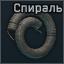 Spiral nakalivaniya icon.png