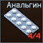 Analgin icon.png