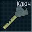 Zapravka kabinet key icon.png