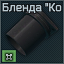 Cobracup icon.png