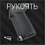Mod pistol grip.png
