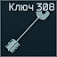 Obshaga3 308 key icon.png