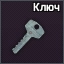 Icon factorykey2.png