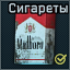 Sigareti Malboro icon.png
