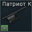 Arbalet Patriot K-W mount icon.png