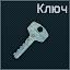 Nach nasos stanc key icon.png