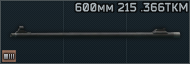VPO-125 366TKM 600mm barrel icon.png