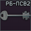 RB-PSV2 key icon.png