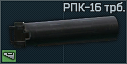 RPK-16 buffer tube icon.png