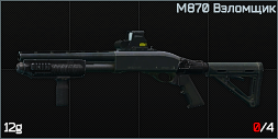 Remington870 Vzlomshik icon.png