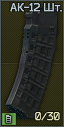 AK-12 magazine icon.png