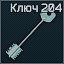 Obshaga3 204 key icon.png