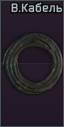 Voenniy kabel icon.png