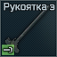 Ar15handle icon.png