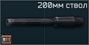 Mosin obrez 200mm icon.png