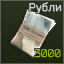 3000RUB icon.png
