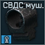 SVDS mushka icon.png