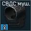 SVDS mushka icon.png