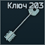 Obshaga3 203 key icon.png