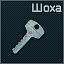 Shoha key icon.png