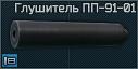 PP-91-01 KedrB suppressor icon.png