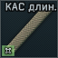 KAC URX Long FDE icon.png