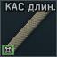 KAC URX Long FDE icon.png