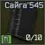 Магазин Сайга 545 5.45x39 для АК-74 и совместимых на 10 патронов