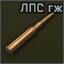 7.62x54R-LPS icon.png