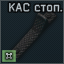 KAC URX Stopper Icon.png