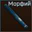 Morfiy icon.png