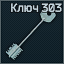 Obshaga3 303 key icon.png